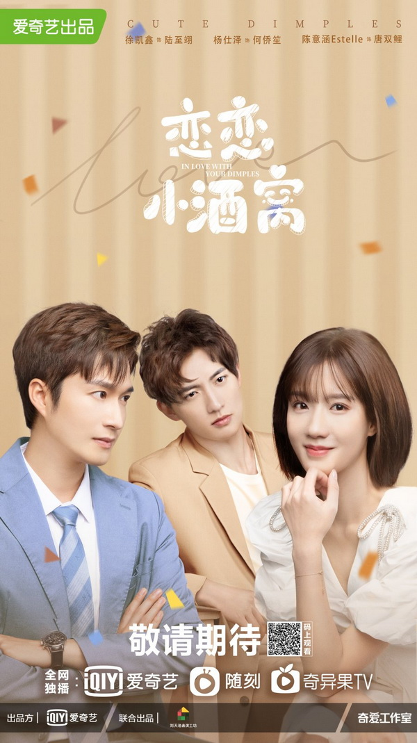 Download   Tải Phim   In Love with Your Dimples   Quyến Luyến Lúm Đồng Tiền   2021