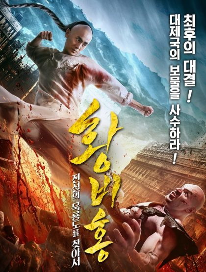 Download   Tải Phim   The King is Invincible   Hoàng Phi Hồng   2020